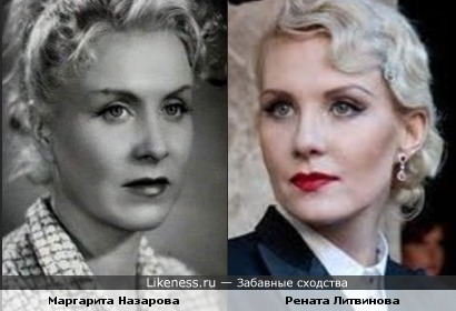 Маргарита Назарова и Рената Литвинова