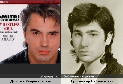 Дмитрий Хворостовский и Профессор Лебединский: молодые годы