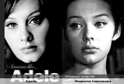 Адель напомнила молодую Людмилау Савельеву