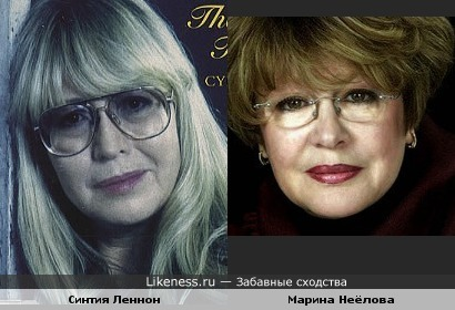 Синтия Леннон и Марина Неёлова