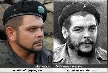 Анатолий Отраднов и Че Гевара