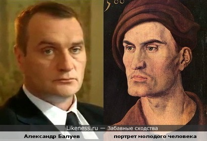 Александр Балуев напомнил картину А.Дюрера