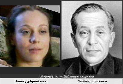 Анна Дубровская и Михаил Зощенко