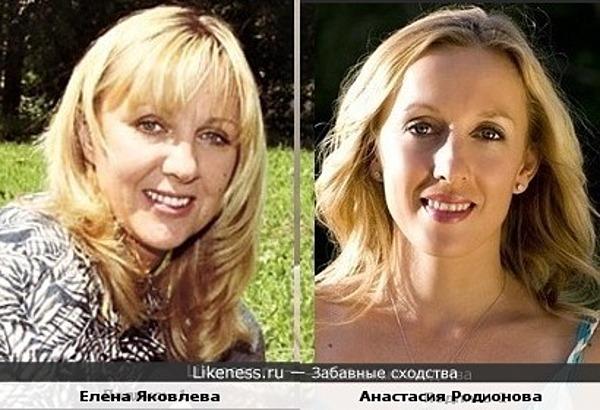 Елена Яковлева и Анастасия Родионова
