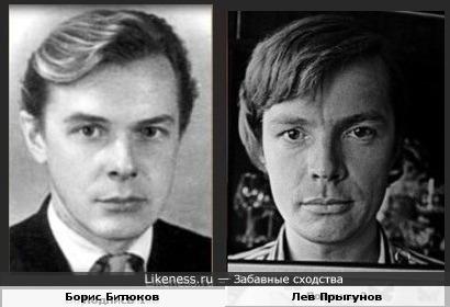 Борис Битюков и Лев Прыгунов