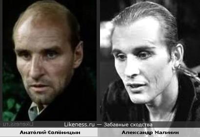 Анатолий Солоницын и Александр Малинин
