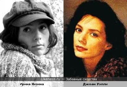 Ирина Низина и Джоан Уэлли