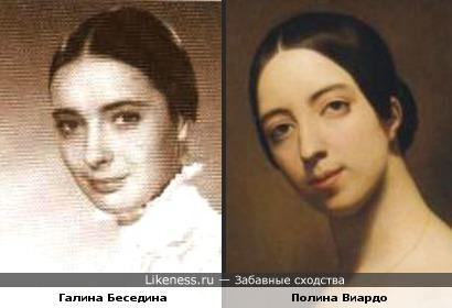 Галина Беседина напомнила Полину Виардо