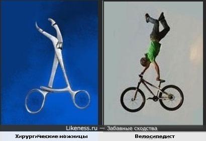 Хирургические ножницы или трюк на велосипеде