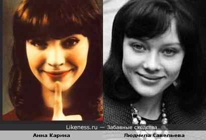 Анна Карина и Людмила Савельева