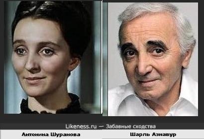 Антонина Шуранова и Шарль Азнавур