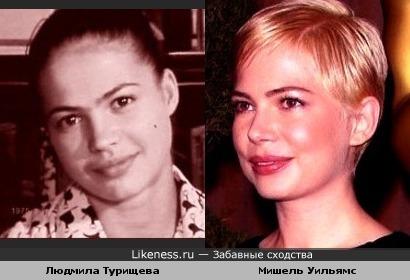 Людмила Турищева и Мишель Уильямс