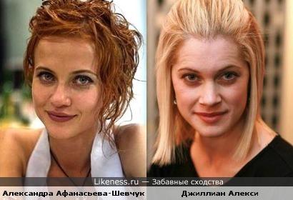Александра Афанасьева-Шевчук и Джиллиан Алекси