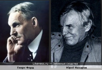 Генри Форд и Юрий Назаров