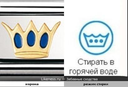 Символы короля и прачки