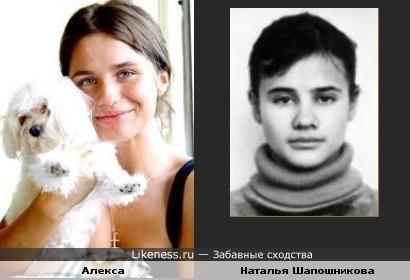 Алекса и гимнастка Наталья Шапошникова