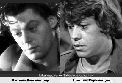 Джонни Вайсмюллер и Николай Караченцев