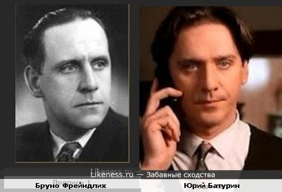 Бруно Фрейндлих и Юрий Батурин