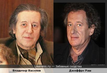 Владимир Василев и Джеффри Раш