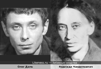 Олег Даль и Надежда Мандельштам