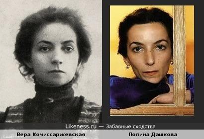 Вера Комиссаржевская и Полина Дашкова