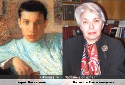 Борис Пастернак и Наталья Солженицына