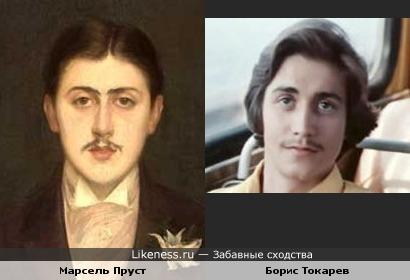 Марсель Пруст и Борис Токарев