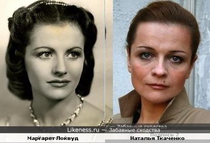 Маргарет Локвуд и Наталья Ткаченко
