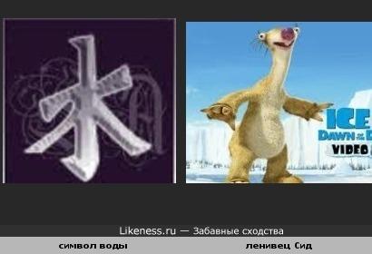 Даосский символ воды похож на ленивца Сида