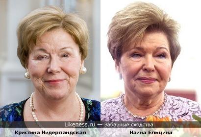 Кристина Нидерландская и Наина Ельцина