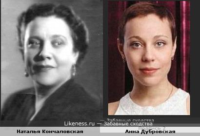 Наталья Кончаловская и Анна Дубровская