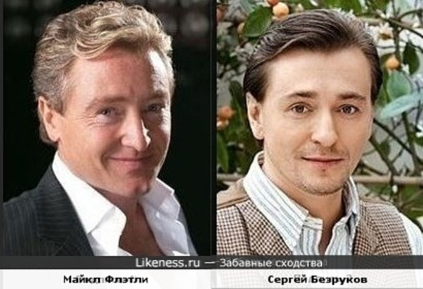 Майкл Флэтли и Сергей Безруков