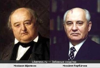 Михаил Щепкин Михаил Горбачев