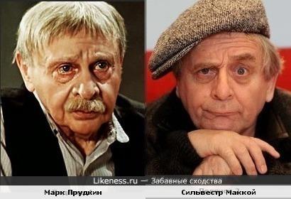 Марк Прудкин и Сильвестр Маккой