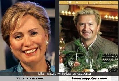 Хилари Клинтон и Александр Селезнев