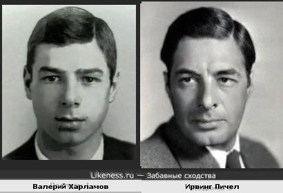 Валерий Харламов, Ирвинг Пичел