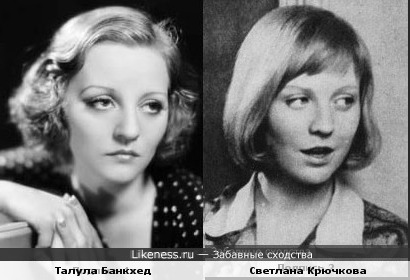Талула Банкхед и Светлана Крючкова