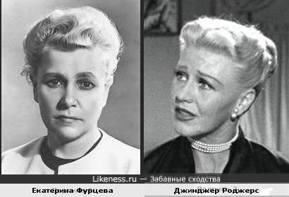 Екатерина Фурцева и Джинджер Роджерс