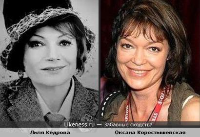 Лиля Кедрова и Оксана Коростышевская