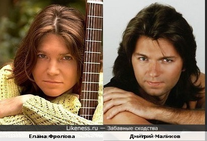 Елена Фролова и Дмитрий Маликов