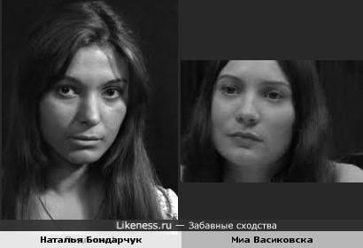 Наталья Бондарчук и Миа Васиковска