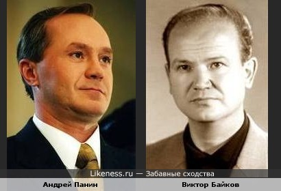 Андрей Панин и Виктор Байков