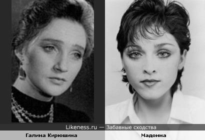 Галина Кирюшина и Мадонна