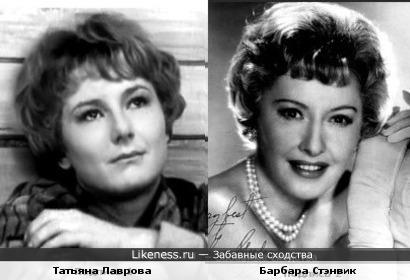 Татьяна Лаврова Барбара Стэнвик