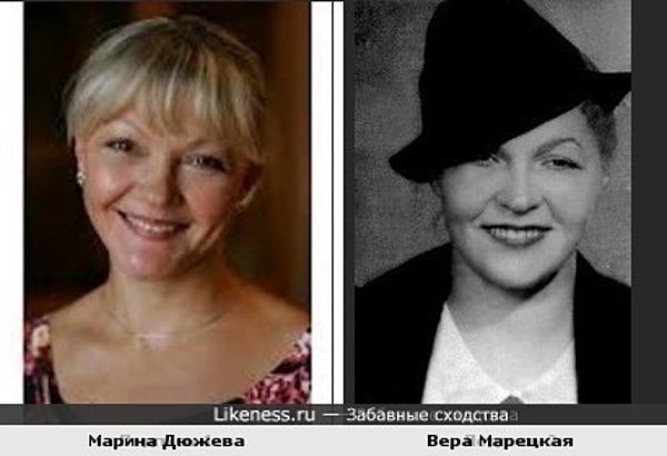 Марина Дюжева и Вера Марецкая