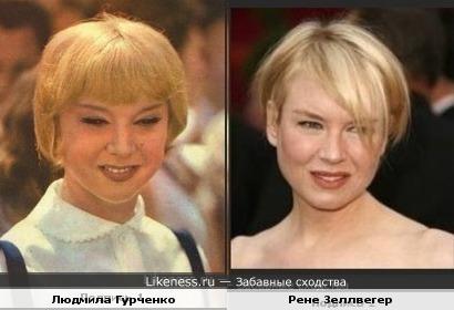 Людмила Гурченко и Рене Зеллвегер