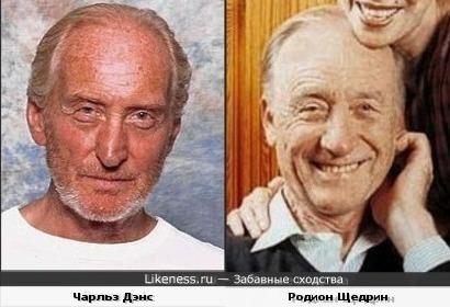 Чарльз Дэнс и Родион Щедрин