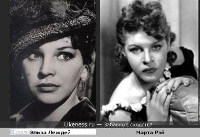 Эльза Леждей и Марта Рей