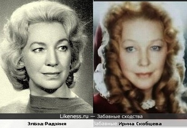 Эльза Радзиня и Ирина Скобцева