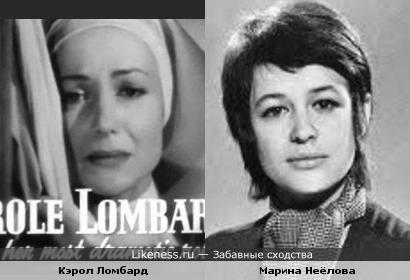 Кэрол Ломбард и Марина Неёлова